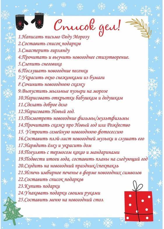 Адвент-календарь своими руками